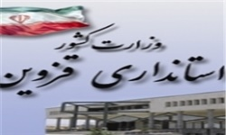 دبیر شورای اطلاعرسانی استان قزوین: استاندار جدید قزوین کارنامه درخشانی در سوابق خود دارد