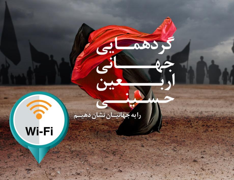 مسیر زائرین اربعین در عراق تحت پوشش wifi رایگان قرار گرفت