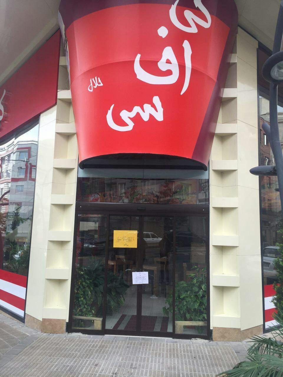 KFC فست فود آمریکایی، نیامده در تهران پلمپ شد/عکس