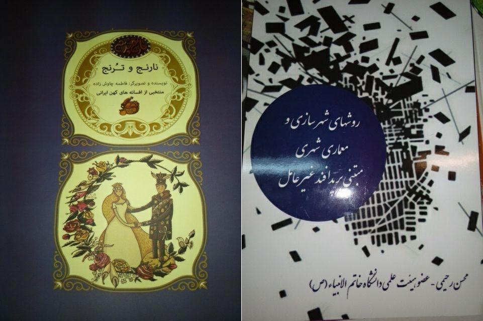 دو کتاب نویسنده های تکابی منتشر شدند