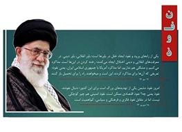 آیتالله خامنهای رهبر معظم انقلاب,سیدمحمود علوی,حسن روحانی,علی شمخانی,علی لاریجانی,عبدالرضا رحمانی فضلی