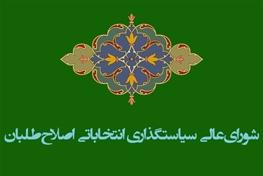 انتخابات مجلس دهم,شورای هماهنگی جبهه اصلاحات,محمد رضا عارف
