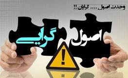 اصولگرایان,انتخابات مجلس دهم,علی لاریجانی,علی اکبر ناطق نوری