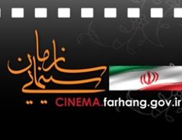 مجوز پروانه ساخت ۴ فیلمنامه صادر شد