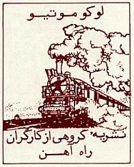 مسیر بندر انزلی به پیربازار و رشت، اولین و قدیمیترین راه آهن کشور/عکس