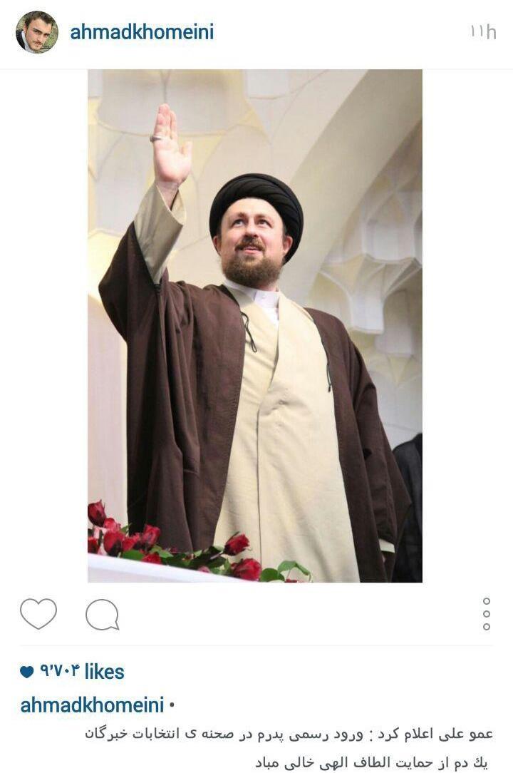 بازتاب اعلام کاندیداتوری سید حسن خمینی برای خبرگان در اینستاگرام