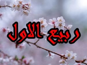 ربیع الاول، ماهی با وقایع مهم و شاد برای مسلمانان/ چرا ربیع، اول سال قمری نیست؟