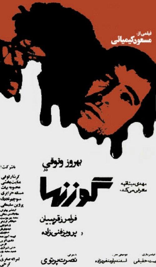 نوجوانان شش طراح و هفت پوستر قدیمی فیلمهای ایرانی/ از «گوزنها» تا ...