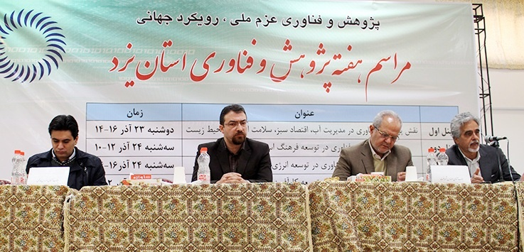 شرافت: برنامه 5 ساله گردشگری یزد تا 1400/ تبدیل یزد به قطب معماری ایران در دستور کار است