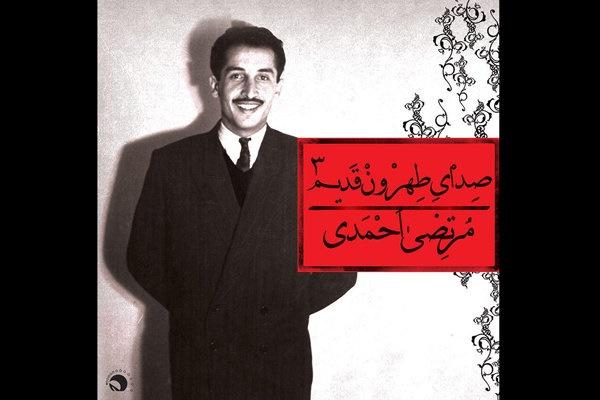 «صدای طهرون ۳» مرتضی احمدی منتشر شد