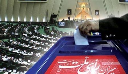 با ثبت نام 16 نفر ؛ تنور انتخابات در خراسان جنوبی گرم شد
