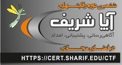 رقابتهای نفوذ و دفاع در فضای مجازی در دانشکده کامپیوتر دانشگاه صنعتی شریف
