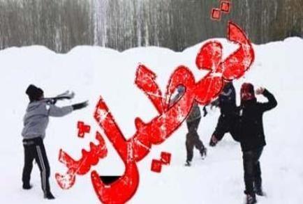 به دلیل بارش شدید برف تمامی مدارس  قزوین و  شهرستانهای آن امروز تعطیل شدند