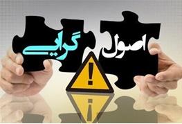 جامعه روحانیت مبارز,اصولگرایان,غلامرضا مصباحی مقدم,محمد علی موحدی کرمانی