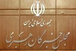 مجلس خبرگان,وزارت کشور