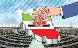انتخابات مجلس دهم,وزارت کشور