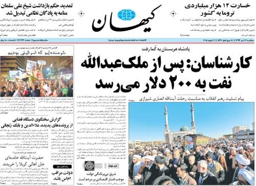 پیش بینی غلط  نفتی آقای وزیر و کیهان