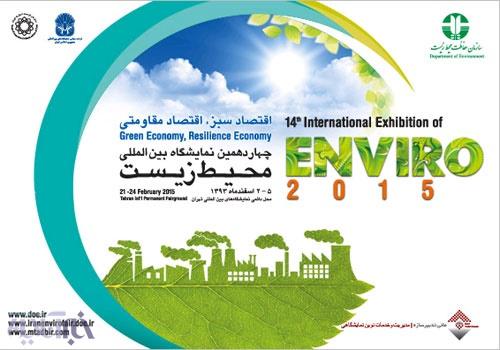 شنبه ۲ اسفند ۹۳؛ چهاردهمین نمایشگاه بینالمللی محیط زیست تهران/ اقتصاد سبز، اقتصاد مقاومتی