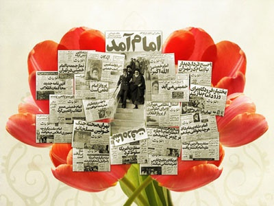 نخستین سرودی که پس از پیروزی انقلاب از رادیو و تلویزیون پخش شد