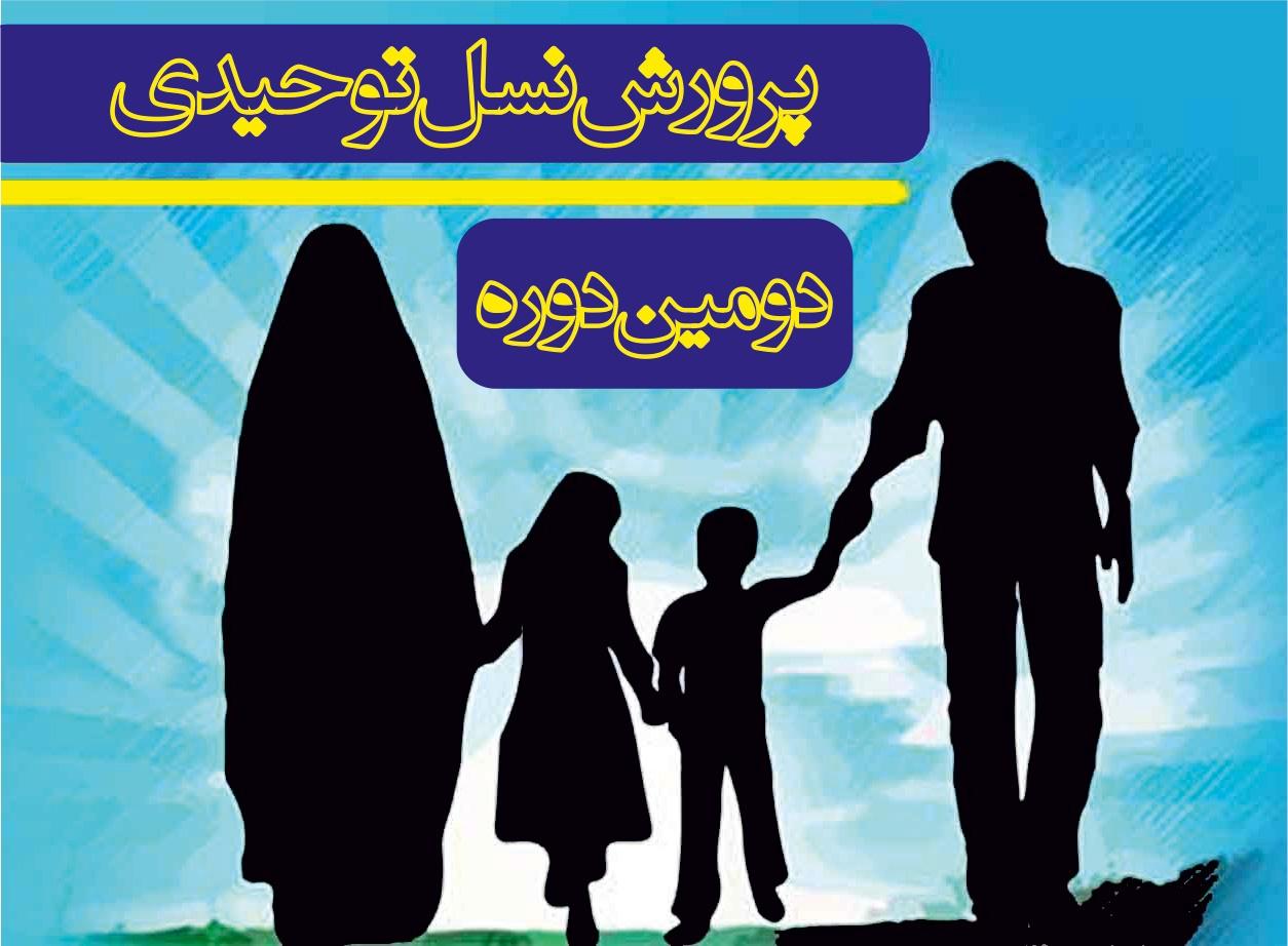 ثبت نام دوره دوم طرح «شکوفایی نسل توحیدی» برای زوج ها