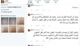 سلمان بن عبدالعزیز,آل سعود