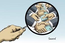 فساد مالی,اختلاس 3000میلیارد تومانی,فساد اقتصادی مبارزه با مفاسد اقتصادی