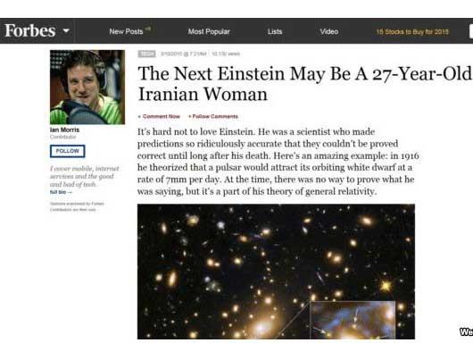 مجله فوربس: شاید انیشتین بعدی یک زن ایرانی باشد