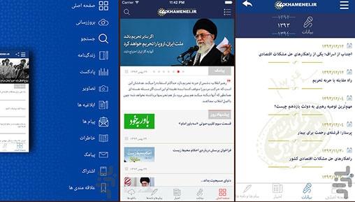 بازتاب بینالمللی انتشار اپلیکیشن KHAMENEI.IR