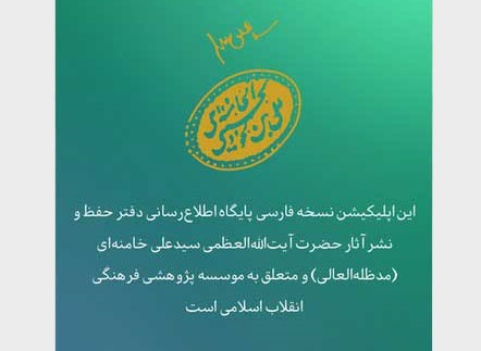 دانلود کنید؛ نرمافزار تلفنهمراه KHAMENEI.IR با آرشیو ۲۵ ساله بیانات مقام معظم رهبری