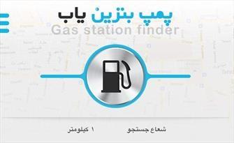 دیگر لازم نیست از این و آن، آدرس پمپ بنزین بپرسید