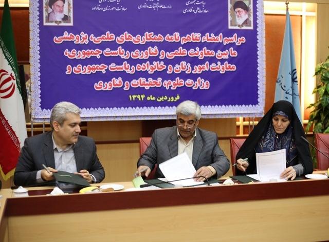 امضای تفاهم نامه فرهادی، ستاری و مولاوردی برای حمایت از پژوهشهای زنان