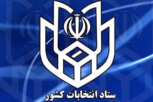 مسئولان ستاد انتخابات کشور منصوب شدند