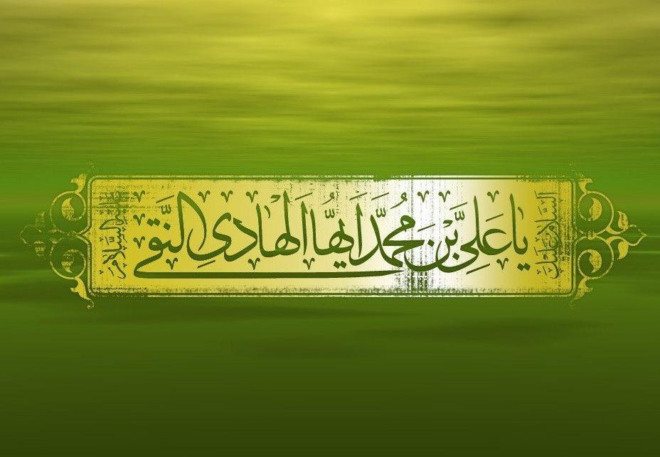 نظر امام هادی(ع) درباره تقدیر الهی/ پاسخ امام به خرافاتی همچون نحس دانستن روزها