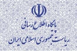 دولت یازدهم,سفرهای استانی دولت