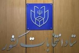 ستاد انتخابات کشور,وزارت کشور