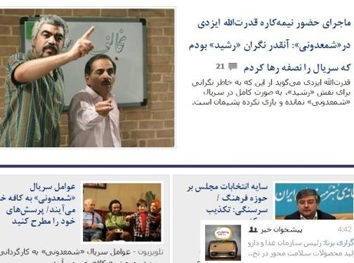پربینندههای فرهنگی:  حرفهای بازیگر شمعدونی/ خانواده الهیقمشهای داغدار شدند /اظهارات شجریان