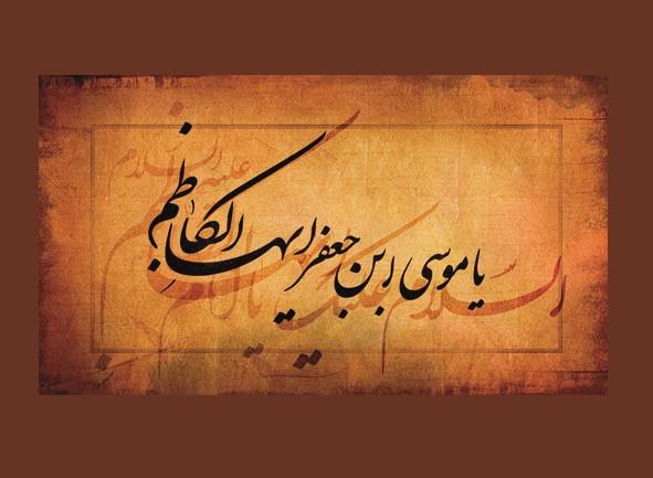 پاسخ حضرت کاظم(ع) به هارون که امامان را از نسل پیامبر نمی دانست/جذب افراد با صبر و چشم پوشی از خطاها