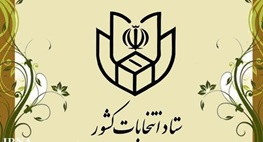 انتخابات مجلس دهم,ستاد انتخابات کشور