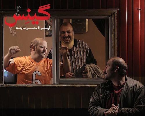 جدیدترین عکسها از «گینس»/ ماه رمضان نخستین فیلم بلند تنابنده را در سینما ببینید