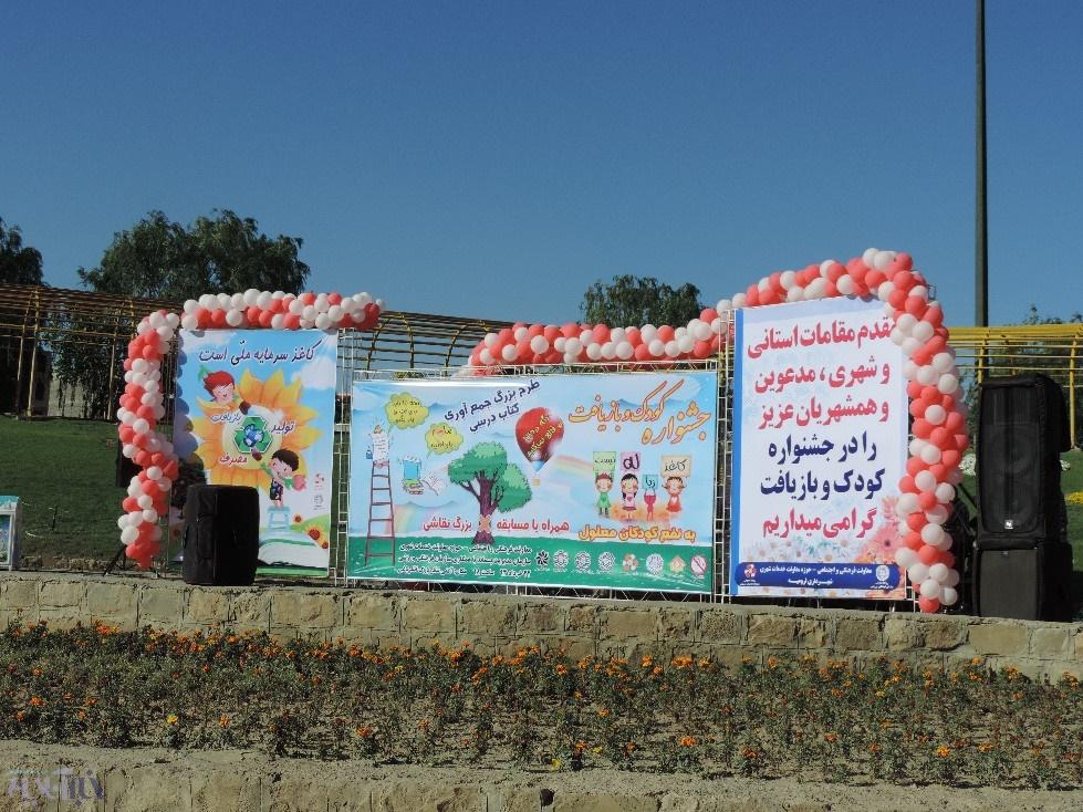 جشنواره کودک و بازیافت ارومیه