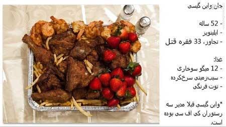 آخرین غذای محکومان به اعدام