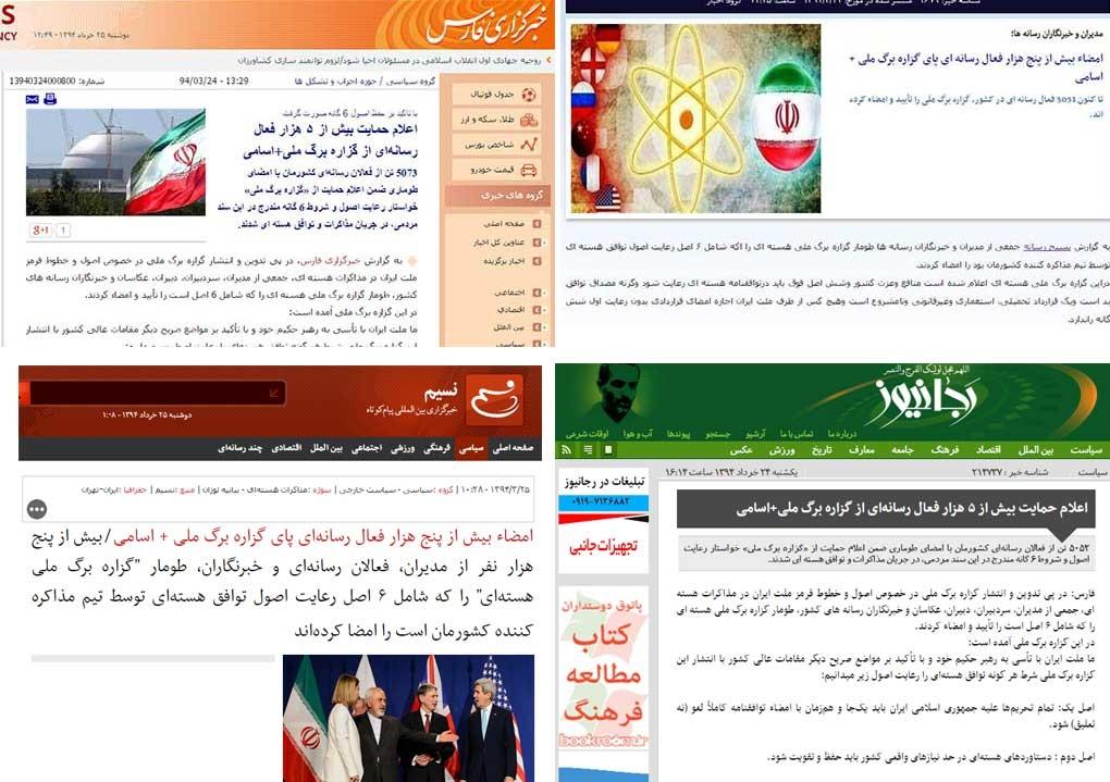 جریان ۵ هزار امضاپای گزارهبرگ ملی خطوط قرمز هستهای/ازسیدمحمود احمدینژاد تا رابعه اسکویی !