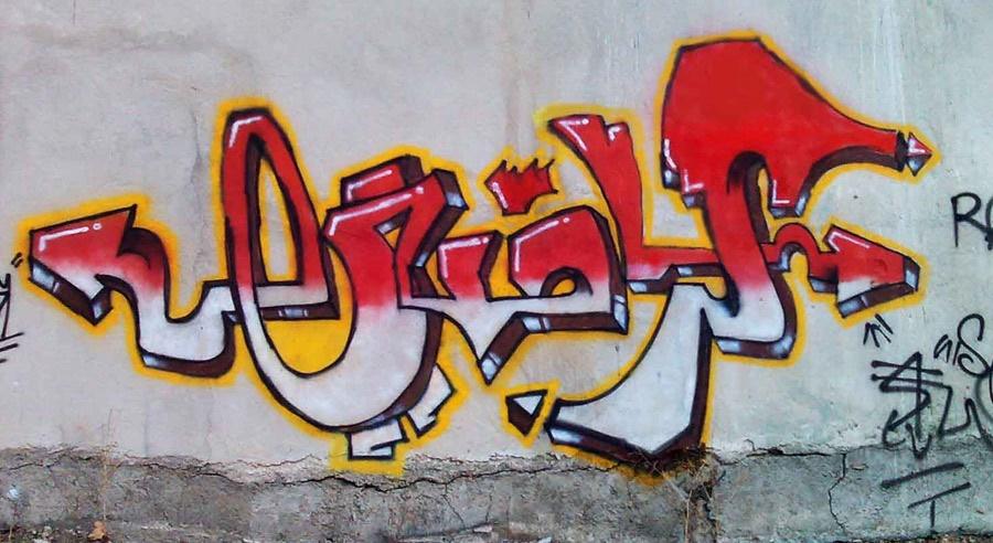 گفتوگو با گرافیتیکارهای ۲۱ و ۲۲ ساله پایتخت: تراکت پخش می کنم تا پول اسپری دربیاورم/ شهرداری پاکشان میکند