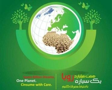 هفت میلیارد رویا، یک سیاره/ هفته ای برای محیط زیست
