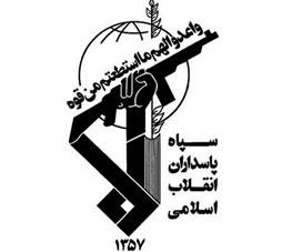 سپاه پاسداران,استان اصفهان