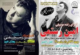 اخبار کنسرت بزرگ امین رستمی  در لاهیجان و رامسر/ خرید بلیط کنسرت