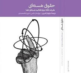 بازار کتاب,آژانس بین المللی انرژی اتمی,بازار ترجمه