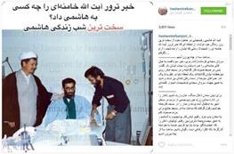اکبر هاشمی رفسنجانی,آیتالله خامنهای رهبر معظم انقلاب
