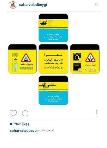 تصاویری از هدیه تهرانی، مهدی پاکدل، سحر قریشی، بابک جهانبخش و... در حمایت از «کمپین یک قطره آب»