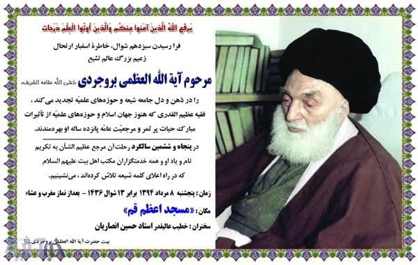 برگزاری پنجاه و ششمین سالگرد ارتحال آیت الله العظمی بروجردی در قم/ سخنران: شیخ حسین انصاریان